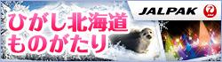 ひがし北海道物語