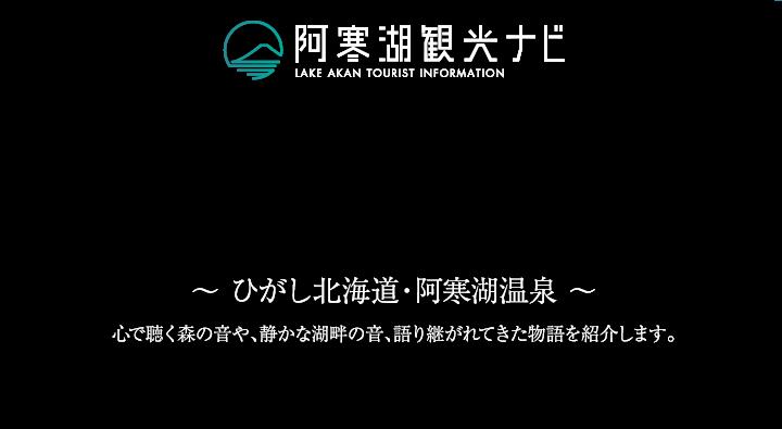 LAKE AKAN TOURIST INFORMATIOZN ~東北海道・阿寒湖温泉~ 心で聴く森の音や、静かな湖畔の音、語り継がれてきた物語を紹介hします。