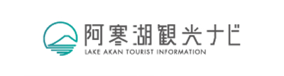阿寒湖観光ナビ LAKE AKAN TOURIST INFORMATION